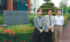 九州大学応用力学研究所